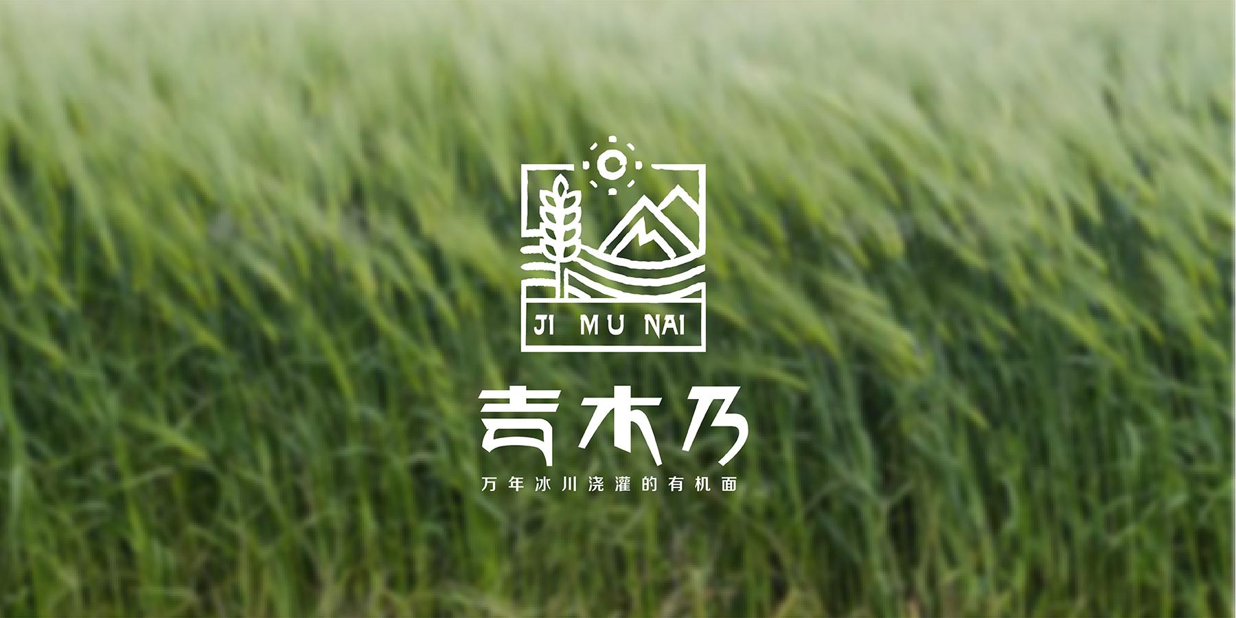 吉木乃-logo设计-VI设计-品牌设计