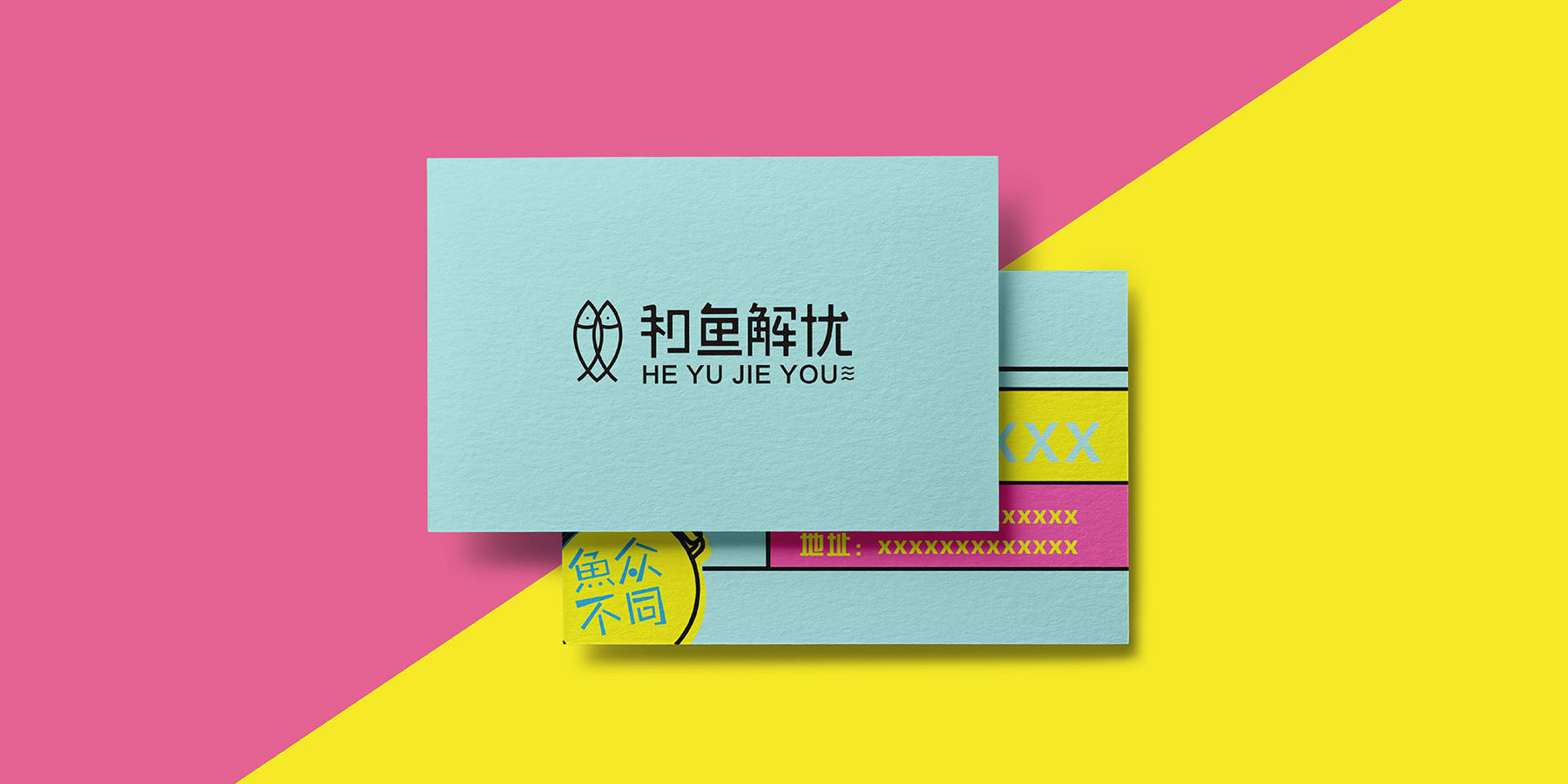 和鱼解忧酸菜鱼米饭-VI设计-品牌设计-品牌策略
