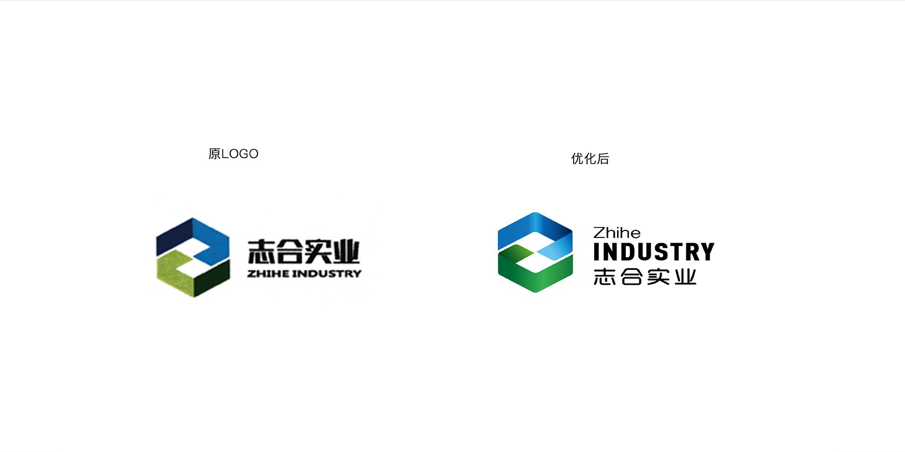 志合实业-品牌设计-logo设计-VI设计