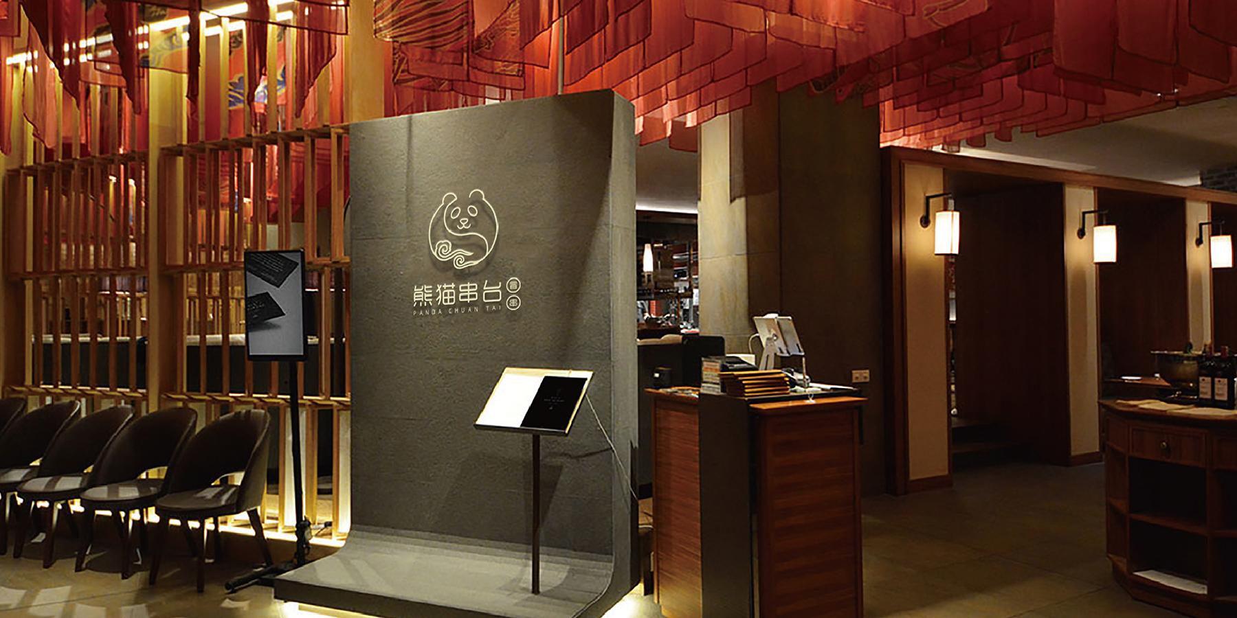 熊猫串台-logo设计-VI设计-与山品牌设计