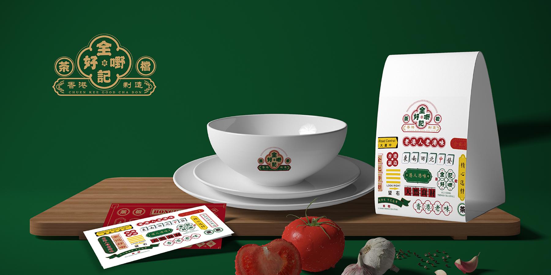 全记好嘢茶档-VI设计- 品牌设计-品牌策略