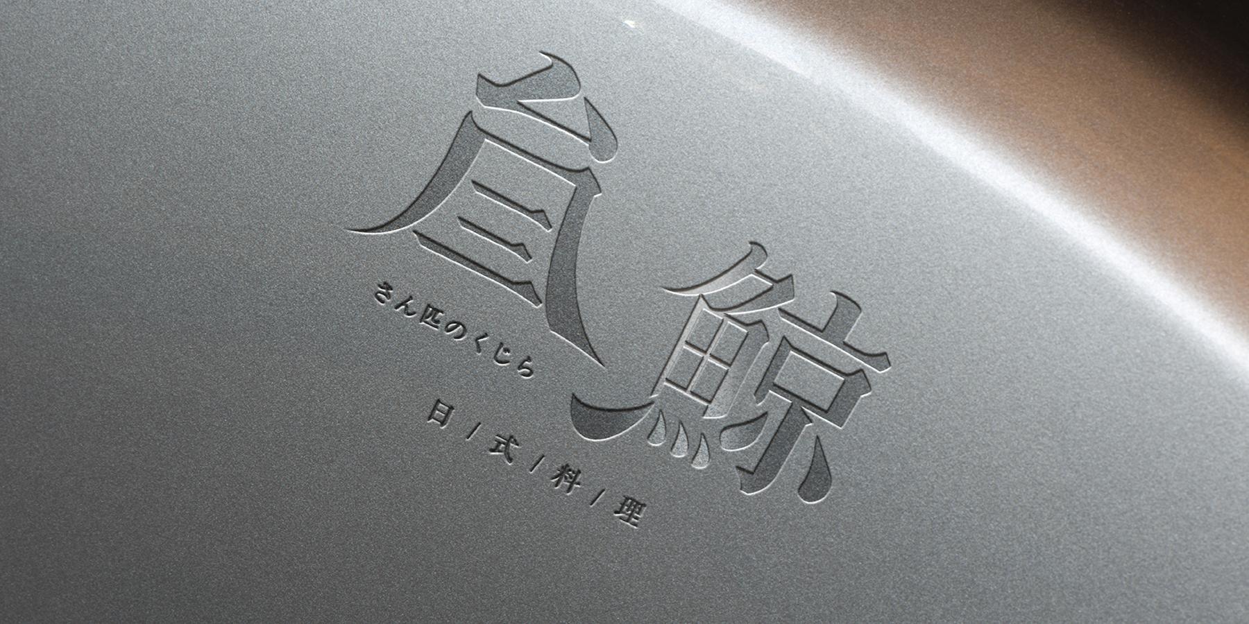 叁鲸日料-logo设计-VI设计