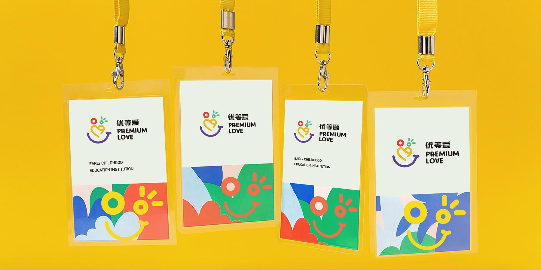 优等爱-logo设计-VI设计-品牌设计